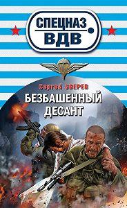 Сергей Зверев -Безбашенный десант