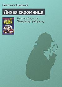 Светлана Алешина -Лихая скромница