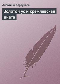 Алевтина Корзунова -Золотой ус и кремлевская диета