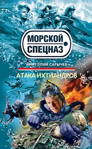 Анатолий Сарычев -Атака ихтиандров