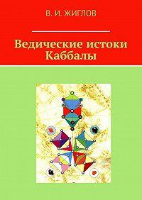 В. Жиглов -Ведические истоки Каббалы
