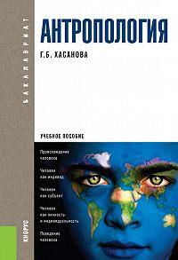 Галия Хасанова - Антропология. Учебное пособие
