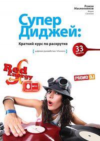 Мария Страхова -СуперДиджей: Краткий курс по раскрутке. 33 рецепта