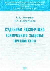 Н. А. Дзеружинская -Судебная экспертиза психического здоровья: краткий курс