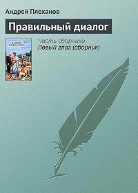 Андрей Плеханов -Правильный диалог