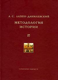 А. С. Лаппо-Данилевский - Методология истории