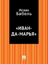 Исаак Бабель -«Иван-да-Марья»