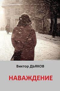 Виктор Дьяков -Наваждение