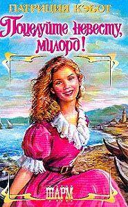 Патриция Кэбот -Поцелуйте невесту, милорд!