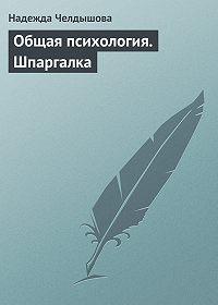 Надежда Челдышова -Общая психология. Шпаргалка