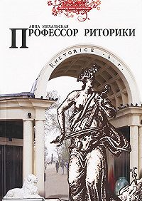 Анна Михальская - Профессор риторики