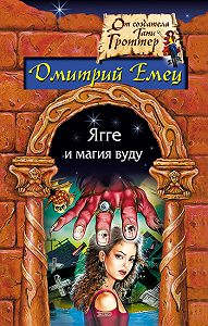 Дмитрий Емец -Ягге и магия вуду