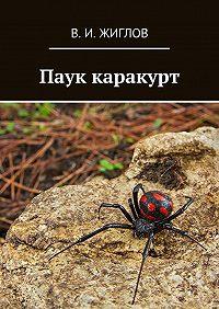 В. Жиглов -Паук каракурт