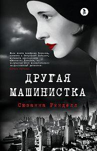 Сюзанна Ринделл -Другая машинистка