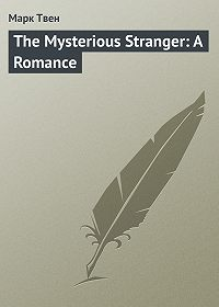 Марк Твен -The Mysterious Stranger: A Romance