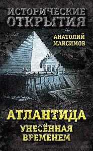 Анатолий Максимов -Атлантида, унесенная временем