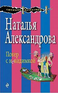 Наталья Александрова -Покер с невидимкой