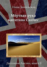 Нина Запольская -Мёртвая рука капитана Санчес. Книга 2. Достояние Англии