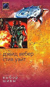 Стив Уайт, Дэвид Вебер - Выбор Шивы
