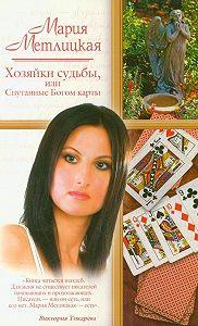 Мария Метлицкая -Хозяйки судьбы, или Спутанные Богом карты (сборник)