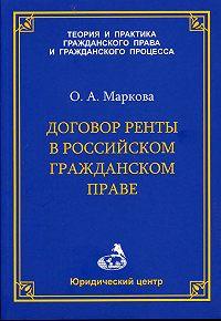 Ольга Маркова -Договор ренты в российском гражданском праве