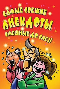 Е. Маркина -Самые свежие анекдоты. Смешные до слез!