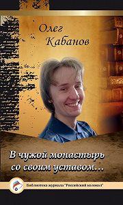 Олег Кабанов -В чужой монастырь со своим уставом…