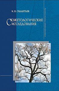 Игорь Витальевич Силантьев -Сюжетологические исследования