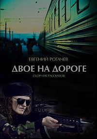 Евгений Рогачев - Двое на дороге (сборник)