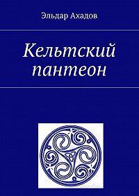 Эльдар Ахадов, Эльдар Ахадов - Кельтский пантеон