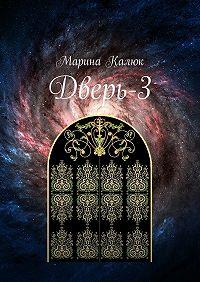 Марина Калюк -Дверь-3