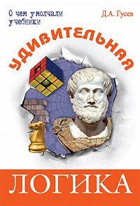 Дмитрий Алексеевич Гусев -Удивительная логика