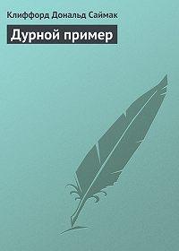 Клиффорд Саймак -Дурной пример
