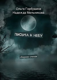 Ольга Горбушина -Письма кнебу. Сборник стихов