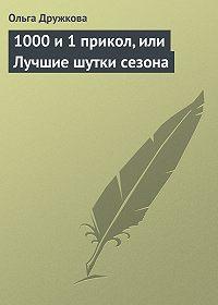 Ольга Дружкова -1000 и 1 прикол, или Лучшие шутки сезона