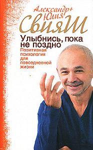Александр Свияш, Юлия Свияш - Улыбнись, пока не поздно!