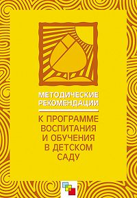 Коллектив Авторов - Методические рекомендации к «Программе воспитания и обучения в детском саду»