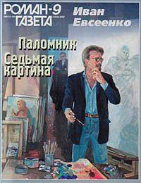 Иван Евсеенко -Седьмая картина
