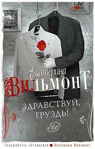 Екатерина Вильмонт -Здравствуй, груздь!