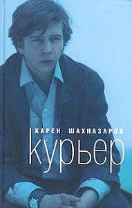 Карен Шахназаров -Курьер