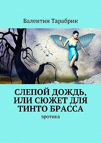 Валентин Тарабрин -Слепой дождь, или Сюжет для Тинто Брасса. эротика
