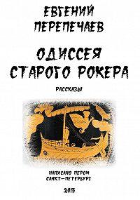 Евгений Перепечаев -Одиссея старого рокера (сборник)