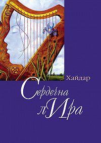 Хайдар Бедретдинов -Сердечная лира