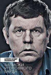 Александр Новиков -Записки уголовного барда