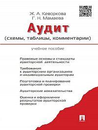 Жанна Кеворкова -Аудит (схемы, таблицы, комментарии). Учебное пособие