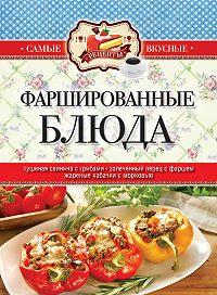 С. П. Кашин -Фаршированные блюда