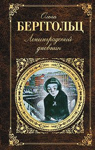 Ольга Берггольц - Ленинградский дневник (сборник)