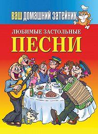 Е. Зайцева -Любимые застольные песни