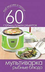 С. П. Кашин -Мультиварка. Рыбные блюда