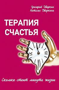 Григорий Дворкин -Терапия счастья. Сколько стоит минута жизни